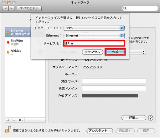 Mac ネットワーク接続画面