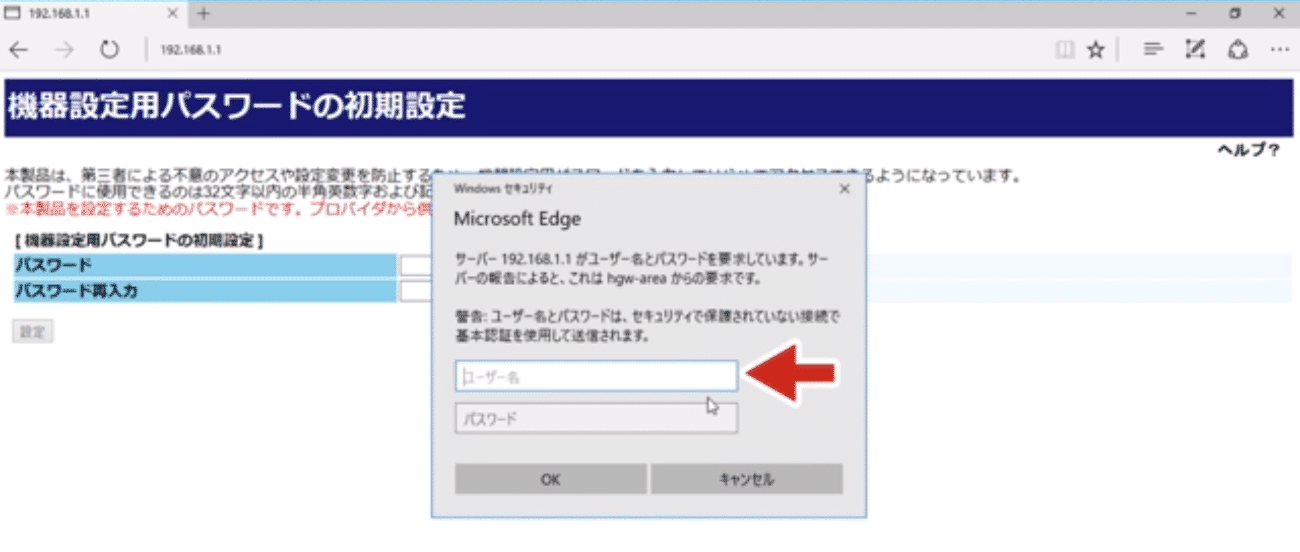 windowsセキュリティ入力画面
