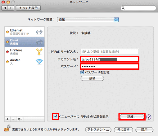 Mac ネットワーク アカウント名を入力