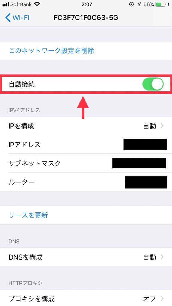 Wi-Fiの自動接続方法
