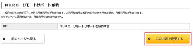 NURO リモートサポートの解約方法2