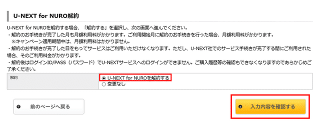 U-NEXT for NUROの解約方法3