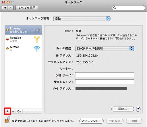 Mac ネットワーク画面
