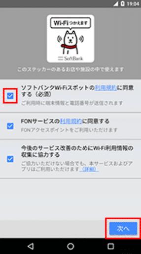 ソフトバンクWi-Fiスポット アプリ設定画面