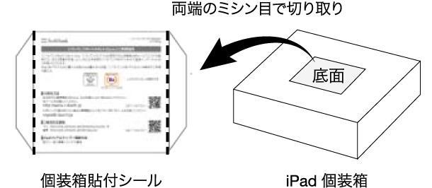 ipadでのWi-Fiスポット設定画面