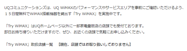 Try WiMAX 店頭契約について