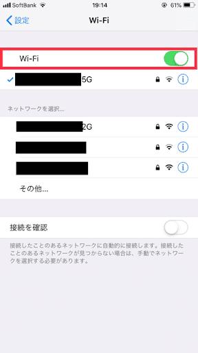 Wi-Fi機能をオンにする