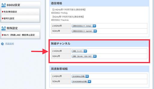 Wi-Fiルーターの設定ツールを確認