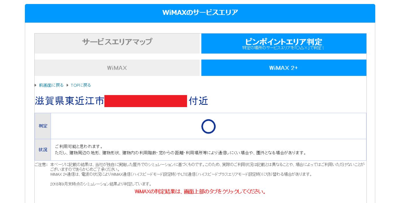WiMAXのエリアマップ