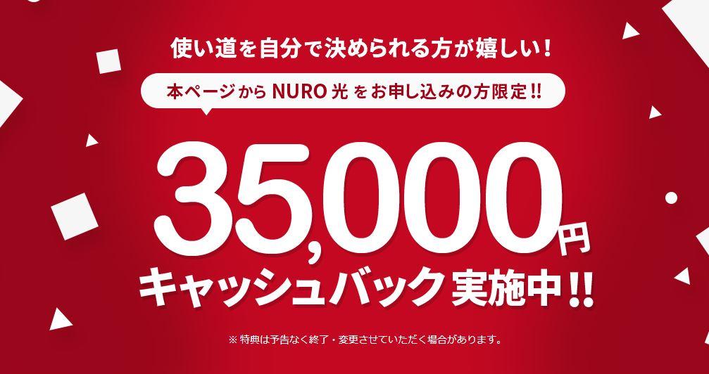 NURO光 3,500円キャッシュバック