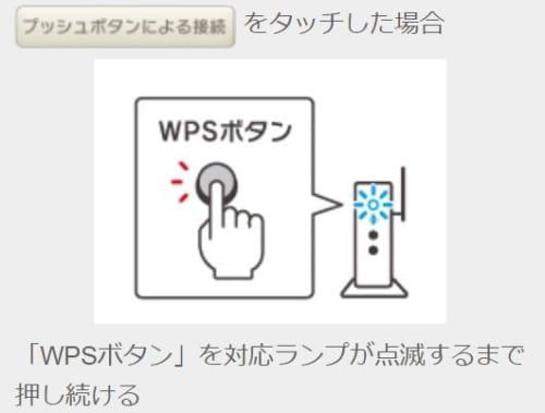 3DS_接続方法⑦