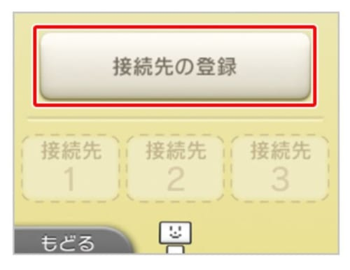 3DS_接続方法②