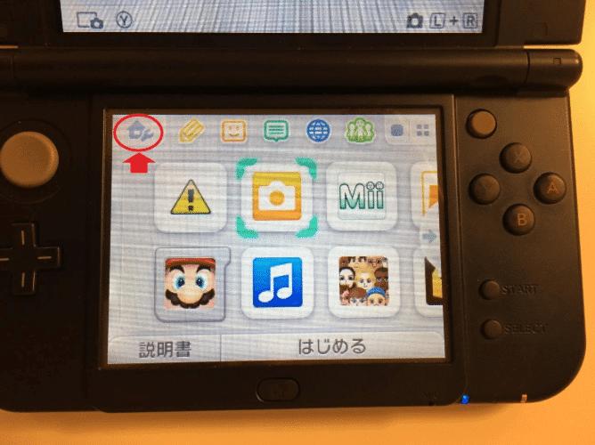 3DSのインターネット・Wi-Fi接続方法1