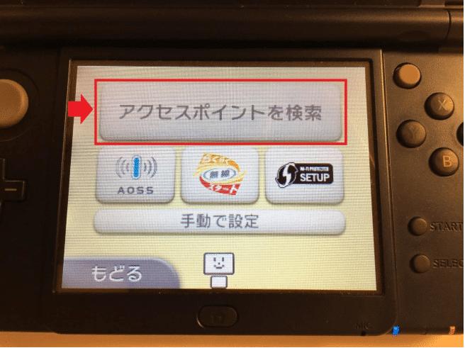 3DSのインターネット・Wi-Fi接続方法3
