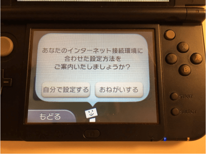 3DSのインターネット・Wi-Fi接続方法2