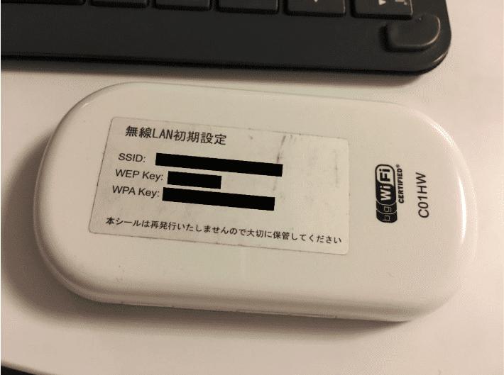 ポケットWi-FiのSSID・パスワード