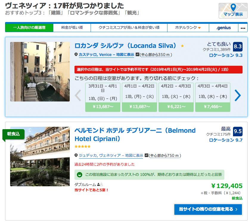 ヴェネツィアで5つ星ホテルを検索した例