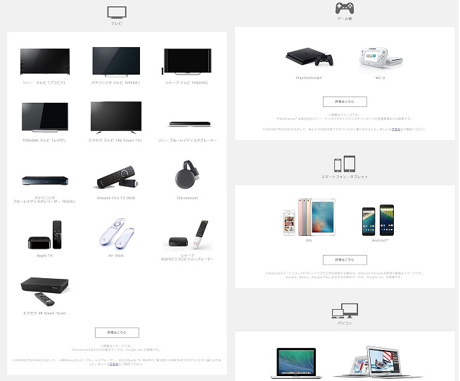 Hulu対応機器一覧 - Hulu