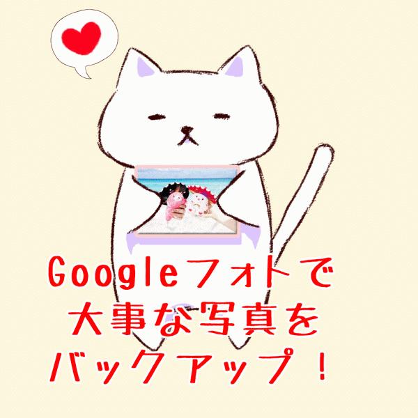 Google photo_1