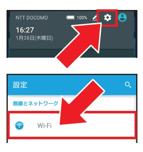 Android Wi-Fi接続1