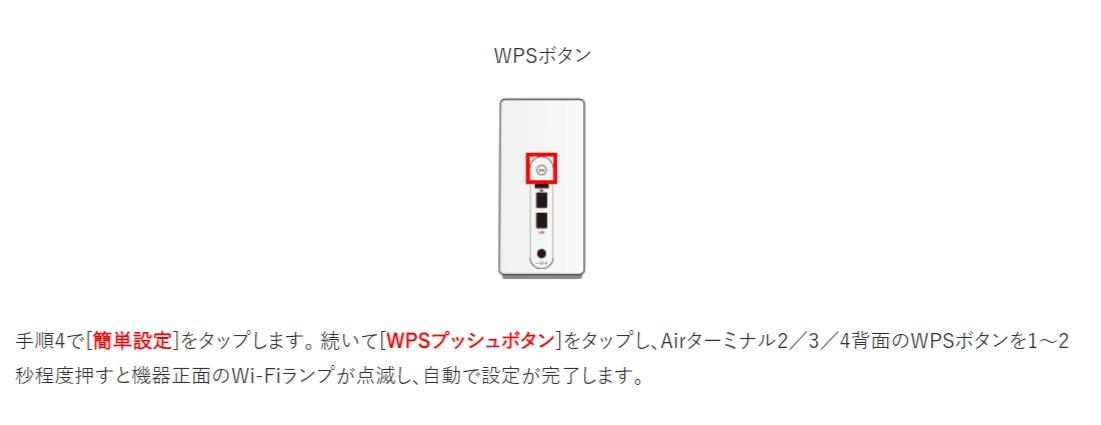 ソフトバンクエアーのWPSボタン|SoftBank Air