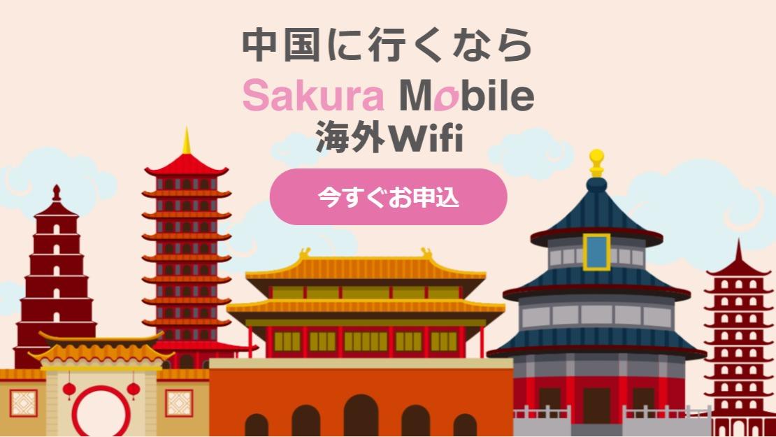 中国- Sakura Mobile