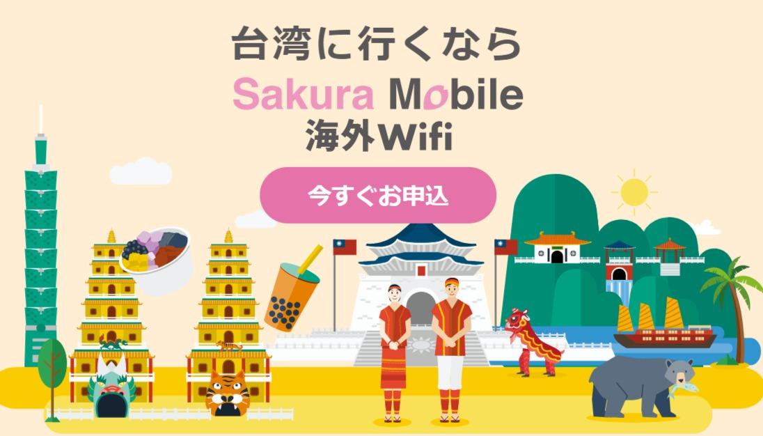 台湾- Sakura Mobile