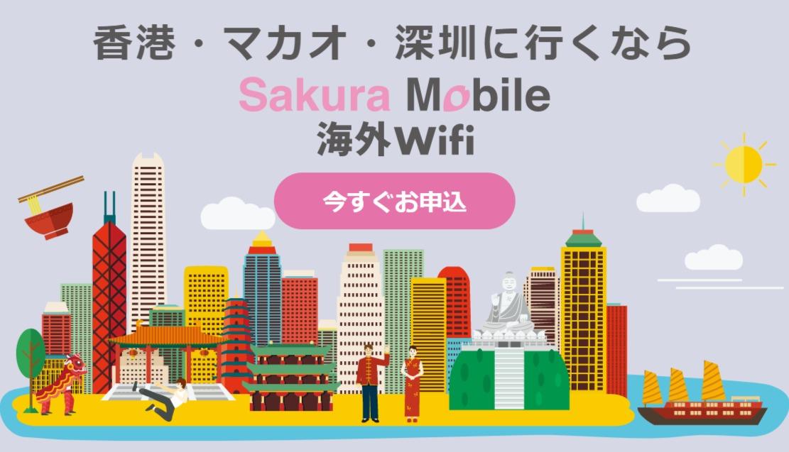 香港・マカオ・深圳- Sakura Mobile