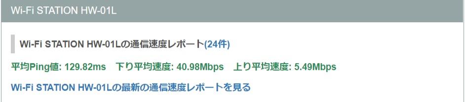 Wi-Fiステーションの平均速度