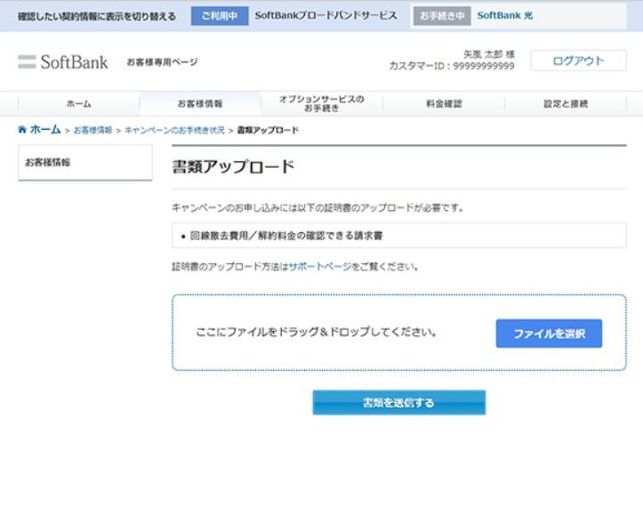 ソフトバンク光 問い合わせ カスタマーid