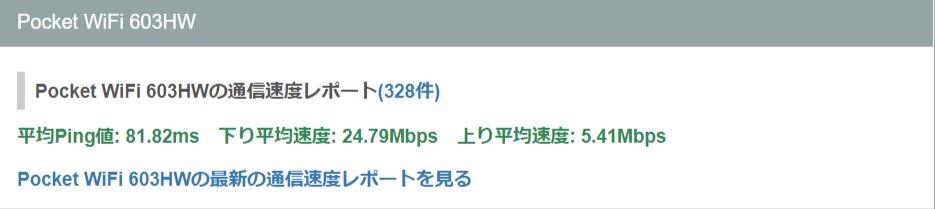 Pocket WiFiの平均速度