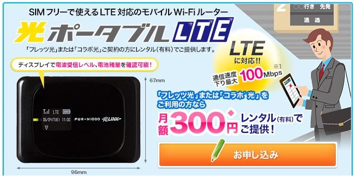 光ポータブルLTE Wi-Fi