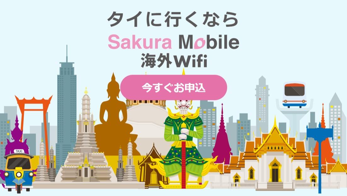 タイ- Sakura Mobile