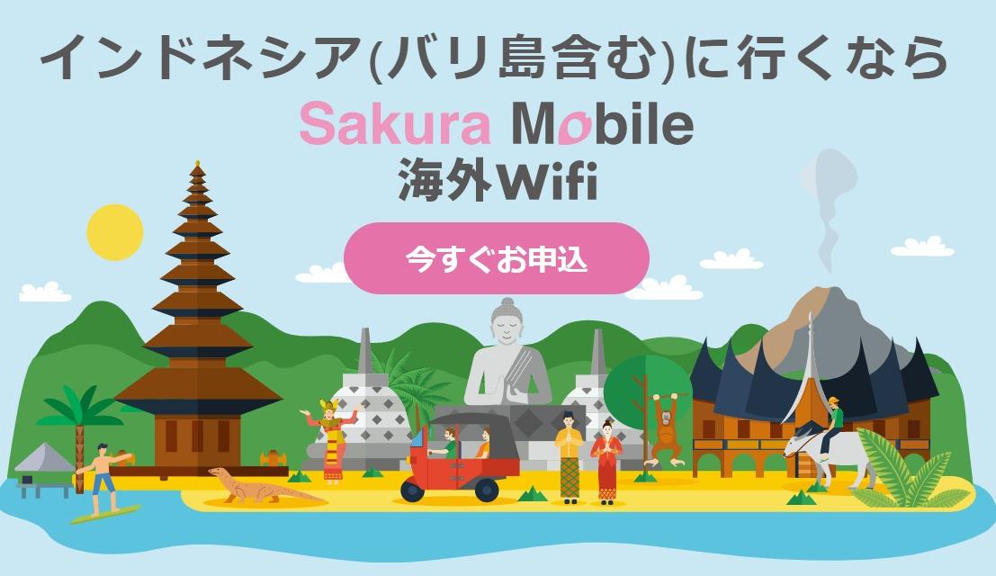 インドネシア- Sakura Mobile