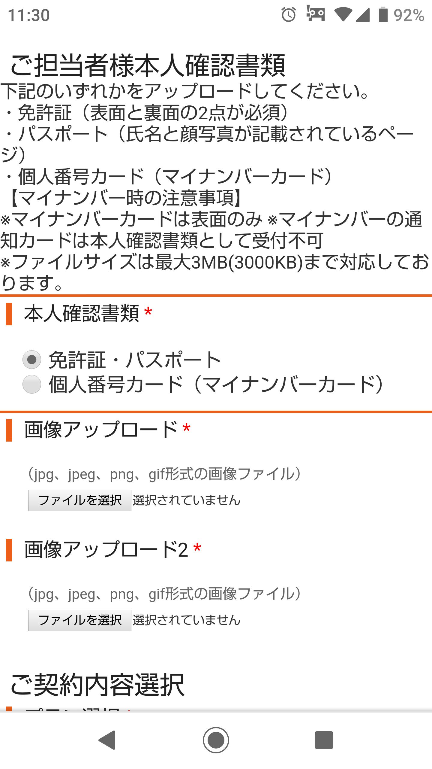 ChatWiFi手順2