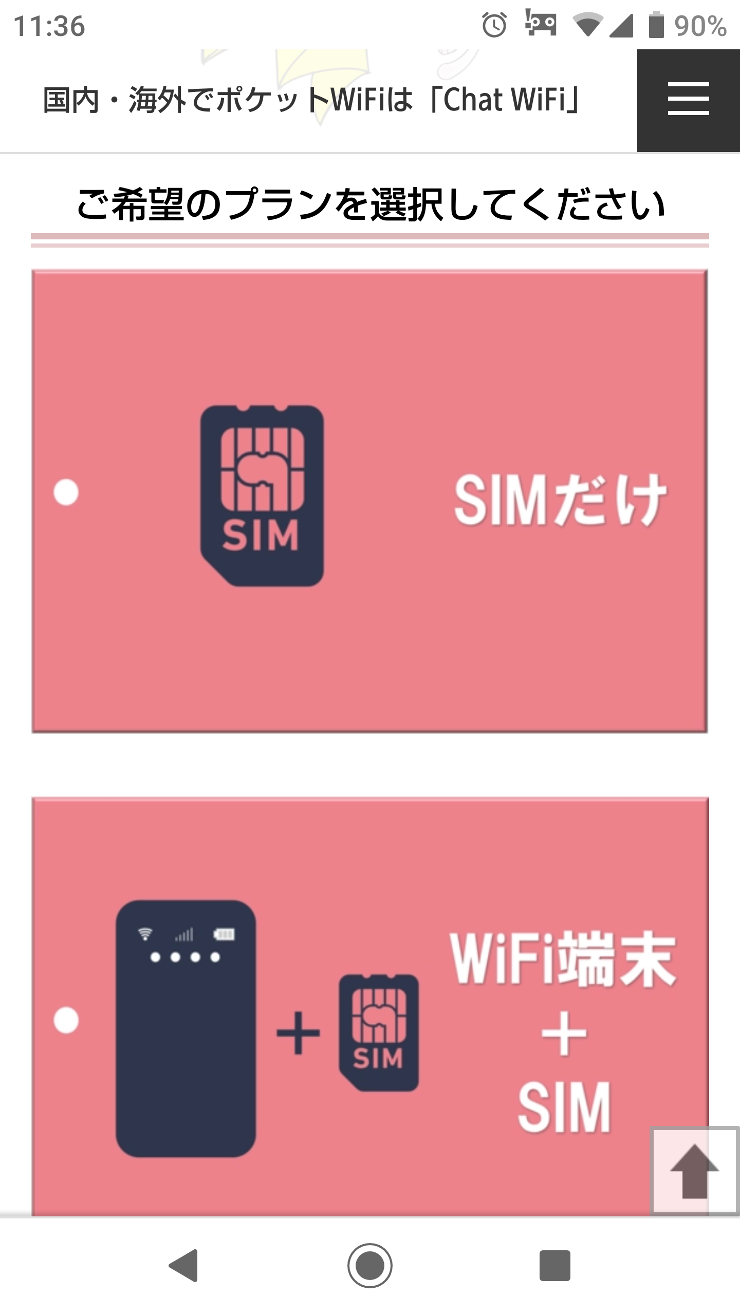 ChatWiFi手順1