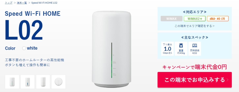 Speed Wi-Fi HOME L02の端末