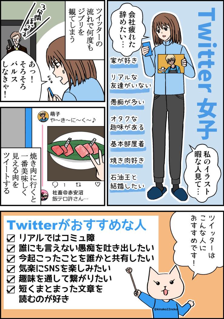 Twitter_girl