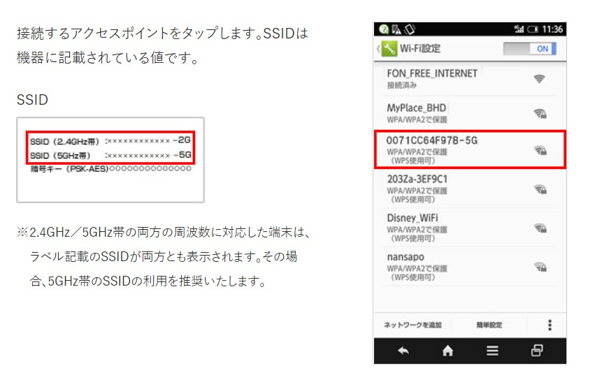 Wi-Fi設定アクセスポイントの選択(Android)