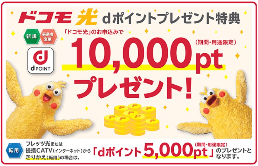 ドコモ光dポイントプレゼント特典 - キャンペーン・特典 - NTTドコモ - www.nttdocomo.co.jp