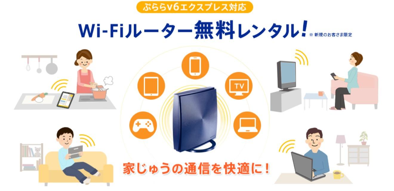 ぷららv6エクスプレス対応 Wi-Fiルーター無料レンタル