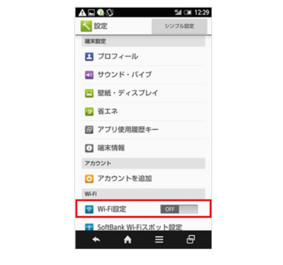 Wi-Fi設定画面(Android)