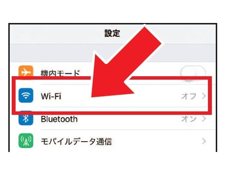 iPhone Wi-Fi接続画面