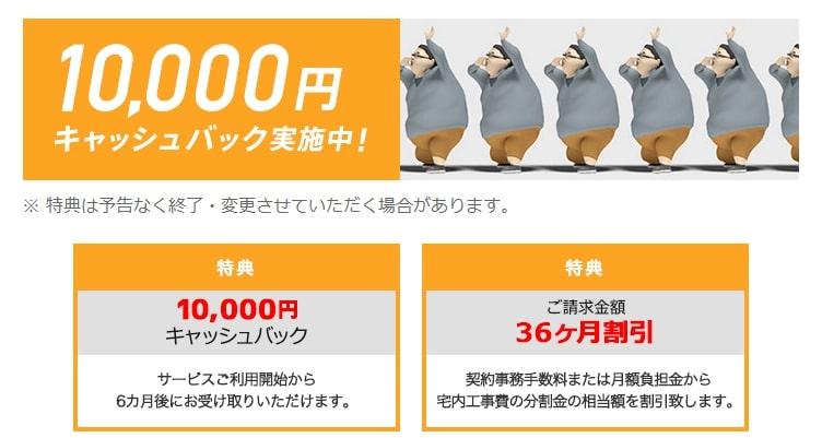 NURO 光 for マンション 10,000円キャッシュバック
