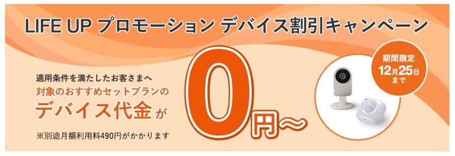 デバイス代金0円キャンペーン