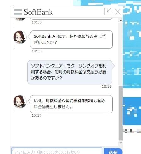 ソフトバンクエアー チャットサポート