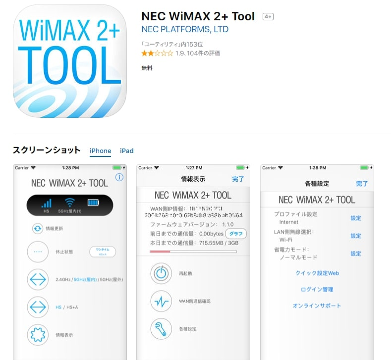 通信料チェックアプリ NEC WiMAX 2+ Tool