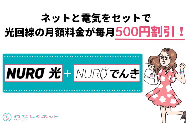 NURO光電気セット割