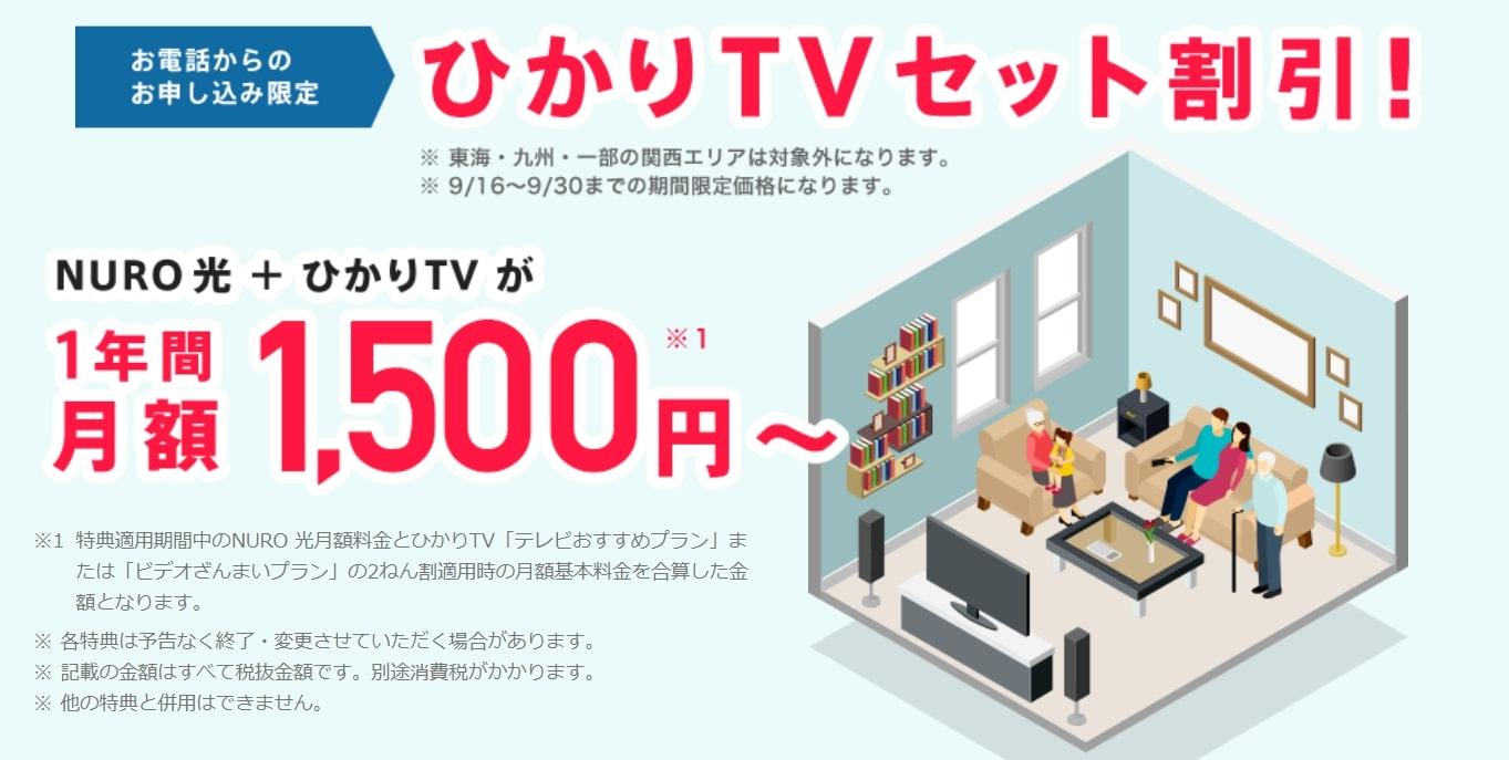 NURO光テレビセット割で1年間は月額1500円