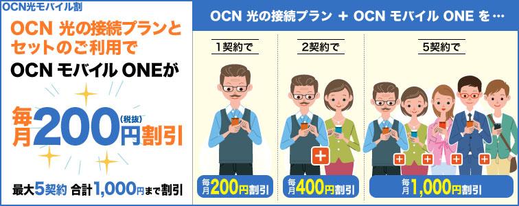 OCN光モバイル割引とは